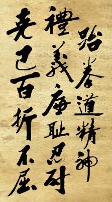 tenets calligraphy