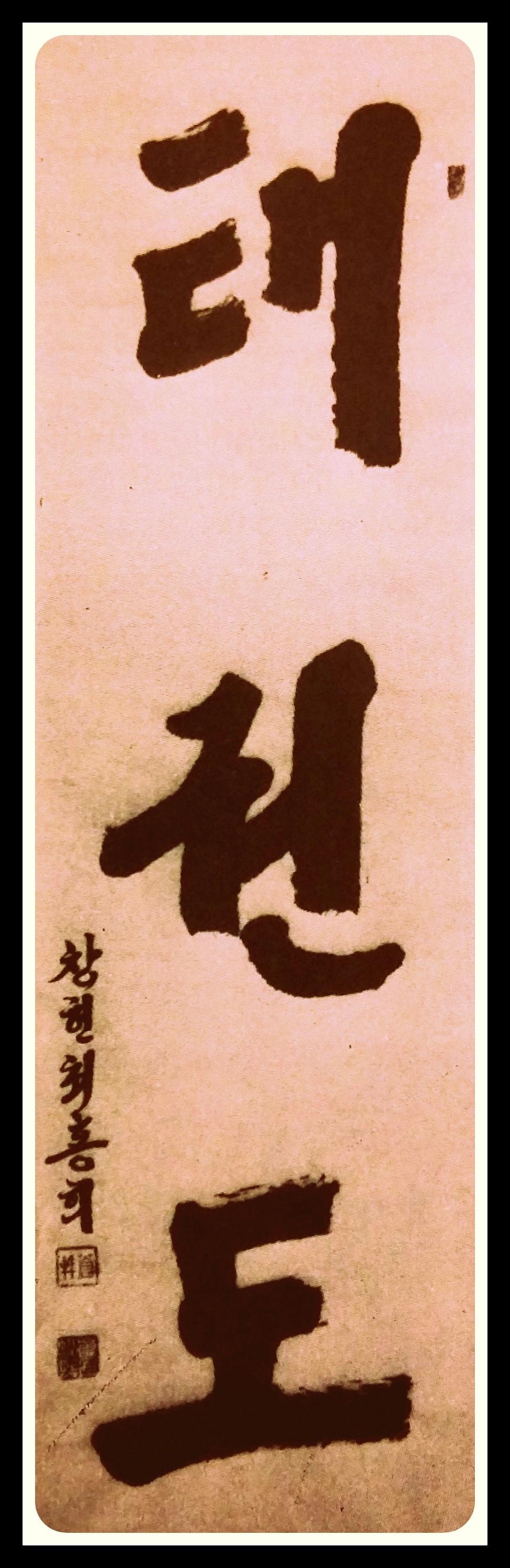 caligrafia TKD coreano